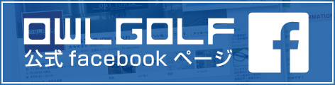 アウルゴルフfacebookページへ