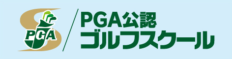 PGA公認ゴルフスクール