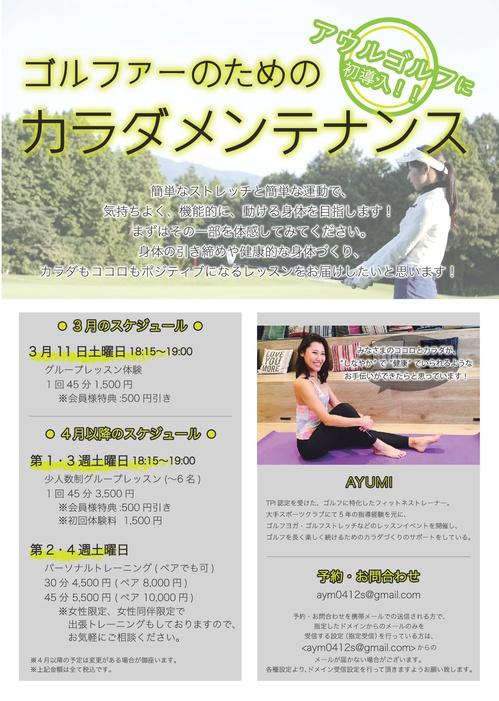 佐崎様_flyer_design-001.jpg