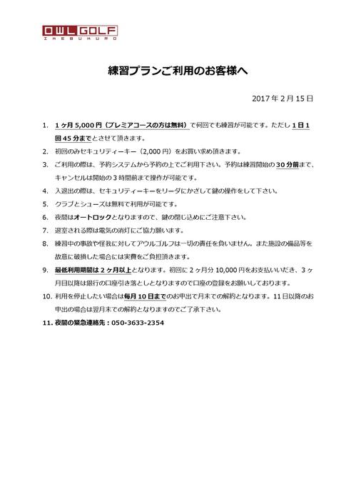 rensyu-001.jpg