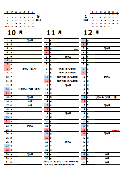 calendar201210.png