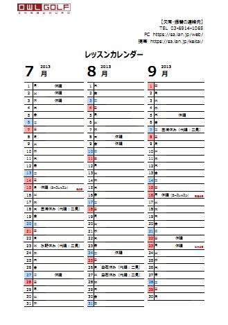 calendar201307.png