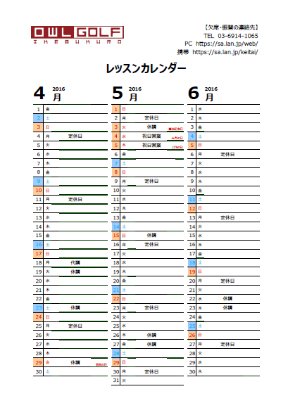 calendar201604.png